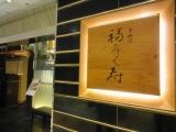 美味しい京料理で冬を乗り切りましょう!の画像(1枚目)