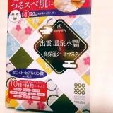 「Uchi-SPA 出雲エッセンスシートマスク」の画像(2枚目)