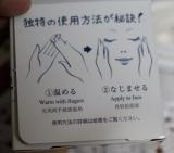 潤いと美肌成分が浸透しやすい肌作りクオニスのデイリーケア②プレミアムセルフィットクリーム | NECOといっしょに暮らしています♪ - 楽天ブログの画像(5枚目)