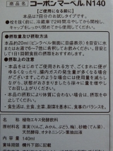「   ☆ 酵母としょうがでインナー美人!「コーボンキャンディ(レモン&ジンジャー)」 ☆ 」の画像(14枚目)