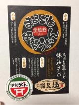 【日本の麦の底力】伊勢うどん(三重産小麦100%)の画像(2枚目)