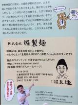【日本の麦の底力】伊勢うどん(三重産小麦100%)の画像(6枚目)