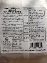 【日本の麦の底力】伊勢うどん(三重産小麦100%)の画像(7枚目)