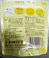「コーボンキャンディー!レモン&ジンジャー」の画像(2枚目)