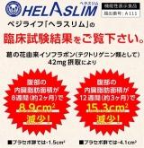 「内臓脂肪を減らすサプリメント☆ヘラスリム☆」の画像(6枚目)