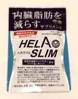 「内臓脂肪を減らすサプリメント☆ヘラスリム☆」の画像(1枚目)