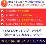 「内臓脂肪を減らすサプリメント☆ヘラスリム☆」の画像(2枚目)