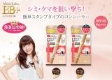 【モニター57】株式会社 明色化粧品「モイストラボ BB+スタンプコンシーラー」の画像(2枚目)