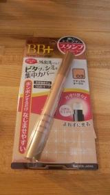 【モニター57】株式会社 明色化粧品「モイストラボ BB+スタンプコンシーラー」の画像(1枚目)