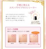 【モニター57】株式会社 明色化粧品「モイストラボ BB+スタンプコンシーラー」の画像(3枚目)
