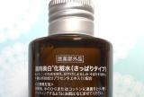 「美白プラセンタ化粧水♡ロゼベ プラセンタモイスチュアローション」の画像(2枚目)