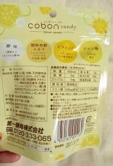 「手軽に酵母を!レモン&ジンジャー味の「コーボンキャンディ」」の画像(3枚目)