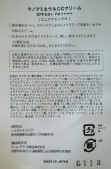 「   LANOA ミネラルCCクリーム♡ 」の画像(2枚目)