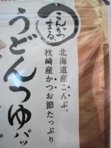 モニプラ報告:こんかつまるうどんつゆパック、パワーご飯手作りふりかけ 【マルトモ株式会社】 の画像(3枚目)