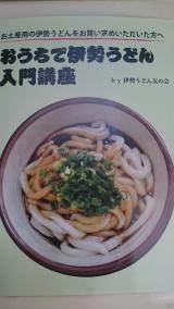 「   もっちもち全粒粉入り伊勢うどん  堀製麺 」の画像(4枚目)