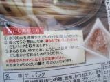 モニプラ報告:こんかつまるうどんつゆパック、パワーご飯手作りふりかけ 【マルトモ株式会社】 の画像(6枚目)