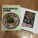 「*堀製麺 まるごと伊勢うどん*」の画像(1枚目)