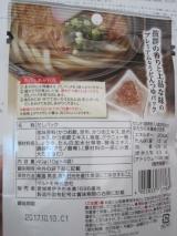モニプラ報告:こんかつまるうどんつゆパック、パワーご飯手作りふりかけ 【マルトモ株式会社】 の画像(5枚目)
