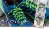 「   185.スポーツを楽しむための靴ひも「キャタピーアスリート」 」の画像(3枚目)