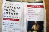 新製品「KOIKEYA PRIDE POTATO」のお味は・・・の画像(6枚目)