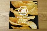 新製品「KOIKEYA PRIDE POTATO」のお味は・・・の画像(2枚目)