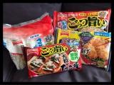 冷凍食品★食べくらべ◎ の画像(1枚目)