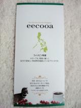 「   エクーアのシベットコーヒー(コピルアク)で最高に贅沢なひと時を 」の画像(2枚目)