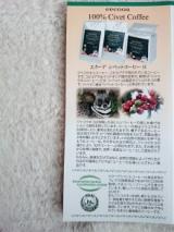 「   エクーアのシベットコーヒー(コピルアク)で最高に贅沢なひと時を 」の画像(3枚目)