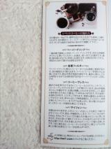 「   エクーアのシベットコーヒー(コピルアク)で最高に贅沢なひと時を 」の画像(4枚目)