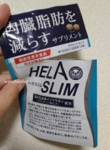 内臓脂肪(お腹の脂肪)を減らすのを助けるサプリメント『ヘラスリム』の画像(3枚目)