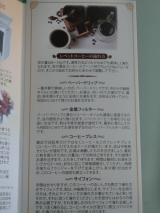 「   ♪「エクーアのシベットコーヒー(コピルアク)」で最高に贅沢なひと時!を過ごしています♪ 」の画像(10枚目)