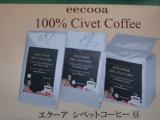 「   ♪「エクーアのシベットコーヒー(コピルアク)」で最高に贅沢なひと時!を過ごしています♪ 」の画像(7枚目)