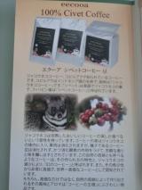 「   ♪「エクーアのシベットコーヒー(コピルアク)」で最高に贅沢なひと時!を過ごしています♪ 」の画像(4枚目)