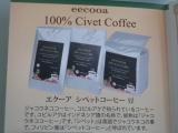 「   ♪「エクーアのシベットコーヒー(コピルアク)」で最高に贅沢なひと時!を過ごしています♪ 」の画像(5枚目)
