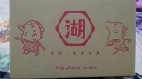 コイケヤ プライドポテト モニターの画像(1枚目)