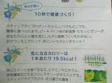 クロレラゼリー♡ の画像(3枚目)