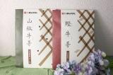 あじかん ごぼう佃煮(鰹牛蒡・山椒牛蒡)の画像(2枚目)