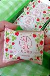 「★仙台のいちご焼きショコラいただきました★」の画像(3枚目)