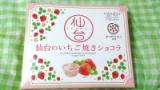 「★仙台のいちご焼きショコラいただきました★」の画像(1枚目)