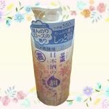 コスパ最強な…日本酒の化粧水!?の画像(1枚目)