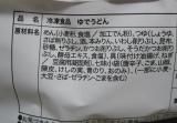 「「おとり寄せコレクション きつねうどん」3食セット だよ~(*´ω`*)」の画像(2枚目)