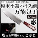 堺の刃物屋さん★こかじさんプレゼント企画の画像(2枚目)