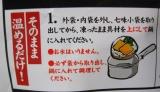 「「おとり寄せコレクション きつねうどん」3食セット だよ~(*´ω`*)」の画像(5枚目)