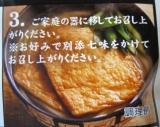 「「おとり寄せコレクション きつねうどん」3食セット だよ~(*´ω`*)」の画像(7枚目)