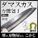 堺の刃物屋さん★こかじさんプレゼント企画の画像(1枚目)