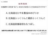 「北海道特A米を食べ比べ♪ @モニプラ」の画像(17枚目)