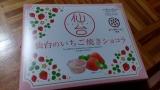 「仙台のいちご焼きショコラ」の画像(1枚目)