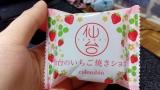 「仙台のいちご焼きショコラ」の画像(4枚目)