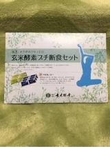 玄米酵素プチ断食セットの画像(1枚目)