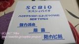 「   SCBiO(エスシィバイオ)で快適空間を作る! 」の画像(1枚目)
